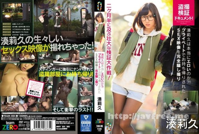 [ZUKO-043] 新妻4人と毎日子作り - image TEAM-085 on https://javfree.me