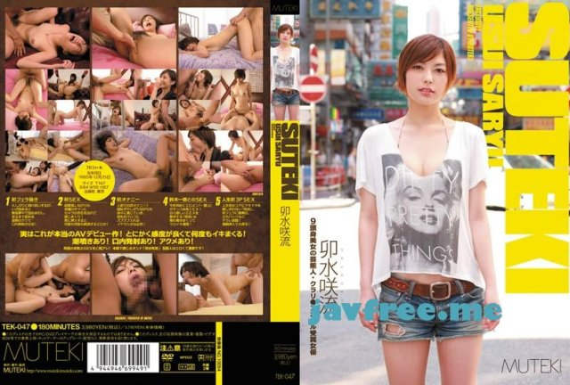 [HD][XVSR-315] 昼顔の贖罪 卯水咲流 - image TEK-047 on https://javfree.me