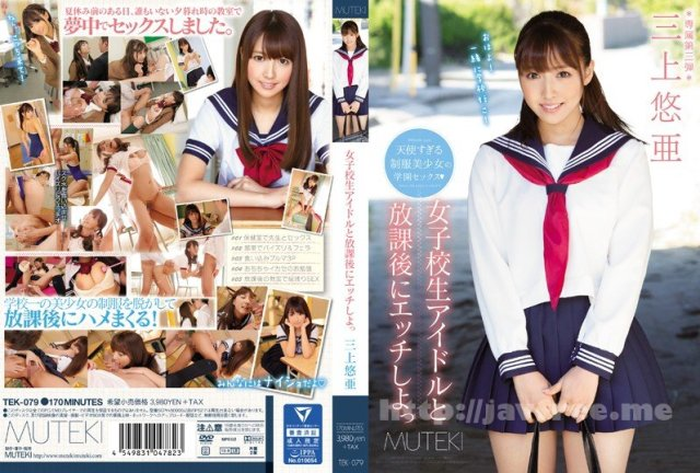 [TEK-072] 絶頂×4本番 三上悠亜 - image TEK-079 on https://javfree.me