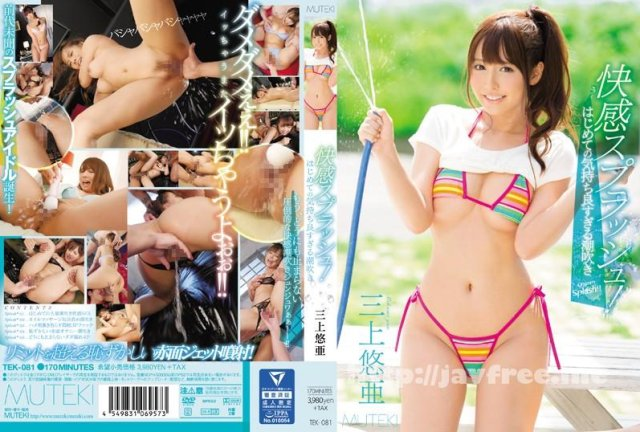 [TEK-072] 絶頂×4本番 三上悠亜 - image TEK-081 on https://javfree.me