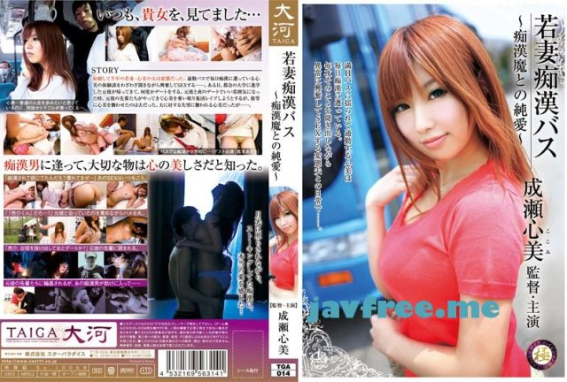 [MILD-643] Miracle nice tits - Mizuki Nao - image TGA-014 on https://javfree.me