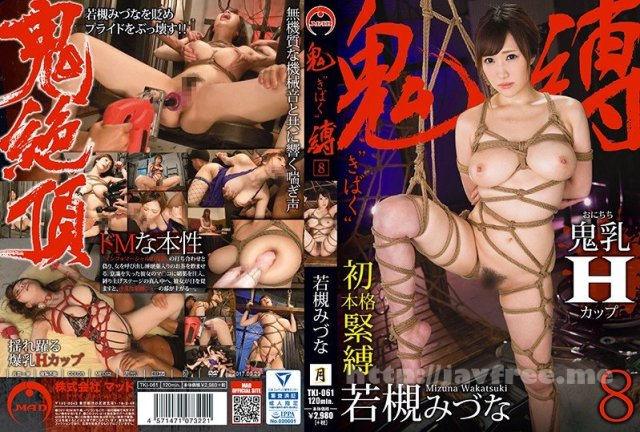 [HD][XRW-585] 媚縛潜入捜査官06 - image TKI-061 on https://javfree.me