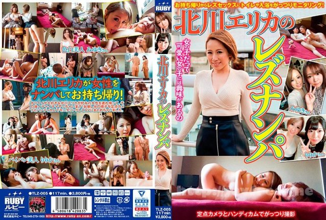 [HD][ZMAR-018] まるっと!北川エリカ - image TLZ-005 on https://javfree.me