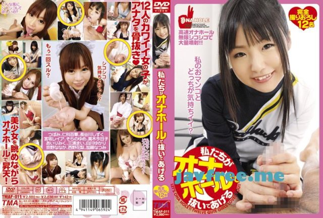 [KAWD-261] New Actress - Miku Airi - image TMAF011 on https://javfree.me