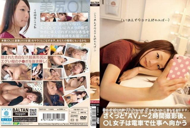 [HD][ORETD-234] Urara - image TMHP-024 on https://javfree.me