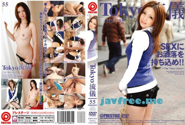 [TRD-073] Tokyo 流儀 73 - image TRD055 on https://javfree.me