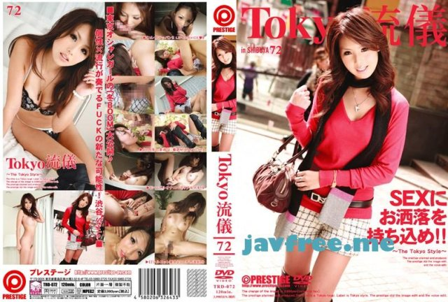 [TRD-073] Tokyo 流儀 73 - image TRD072 on https://javfree.me