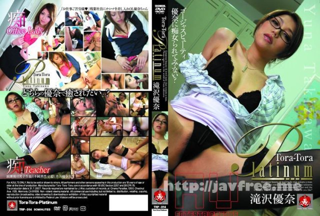 [GON-237] ぶっかけ 滝沢優奈 - image TRP-014 on https://javfree.me