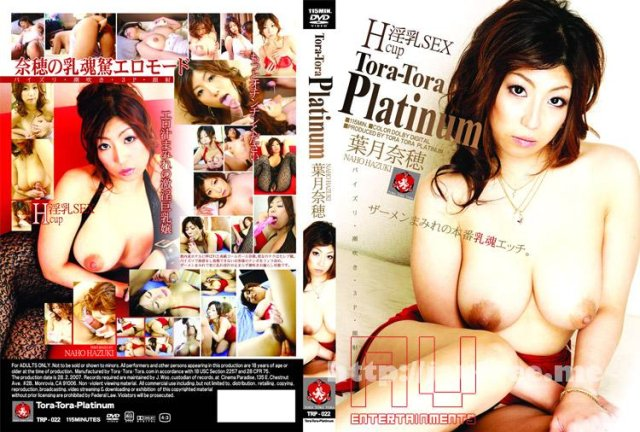 [TRP-024] トラトラプラチナ Vol.24 : 大沢佑香 - image TRP-022 on https://javfree.me