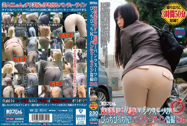 [STAR-345] 美人潜入捜査官 芸能人 RYU - image TSP-343 on https://javfree.me