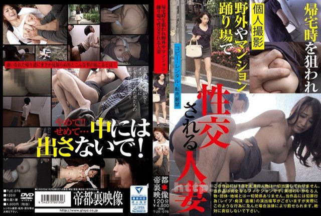 [KUSR-041] 罪と罰 - image TUE-076 on https://javfree.me