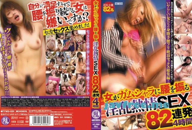 [HMGL-048] 麗しのキャンペーンガールAGAIN 3 JULIAと あおい - image TYWD-039 on https://javfree.me