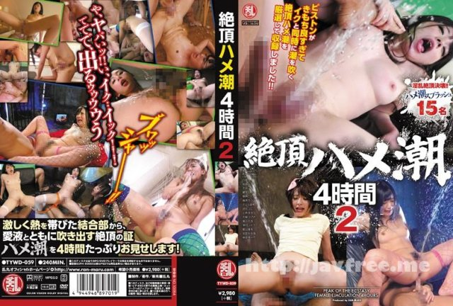 [HYAZ-089] 絶頂パンスト足コキ天国 - image TYWD-059 on https://javfree.me