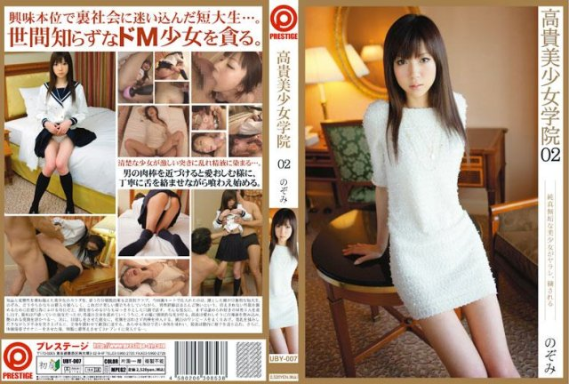 [UBY-004] 使い捨てティッシュ 4 - image UBY-007 on https://javfree.me