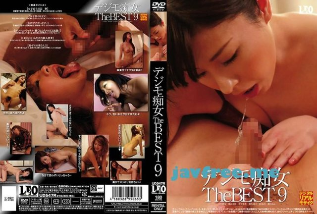 [UD547R] デジモ痴女 The BEST 9 - image UD-547 on https://javfree.me