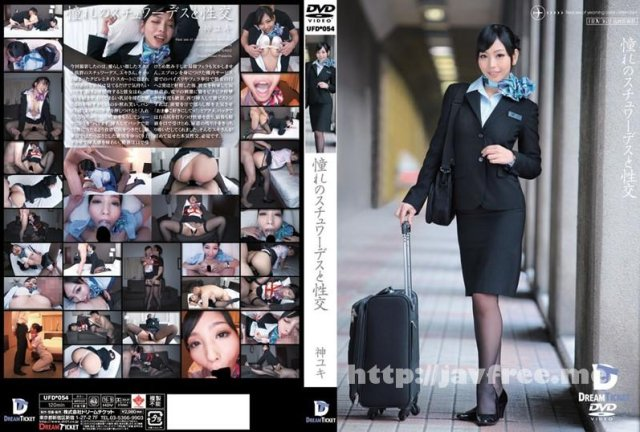 [YRH-081] 働くオンナ猟り vol.19 - image UFD-054 on https://javfree.me