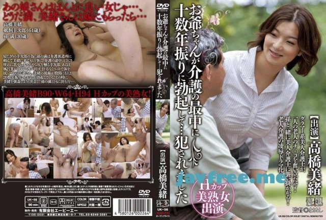 [VDD-078] 女医in… [脅迫スイートルーム] Doctor Mio(33) - image UK-056 on https://javfree.me