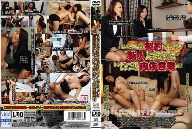 [JUX-745] 同僚の母 水上由紀恵 - image UMD-503 on https://javfree.me