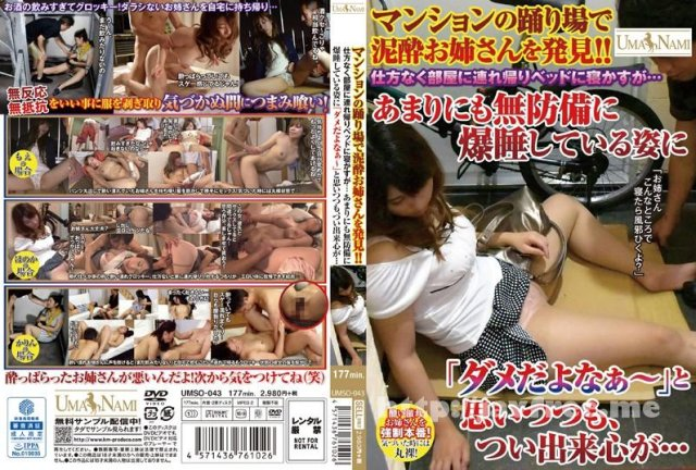 [MDB-939] 女のコばかりの職場でハーレムSEX 4時間SPECIAL - image UMSO-043 on https://javfree.me