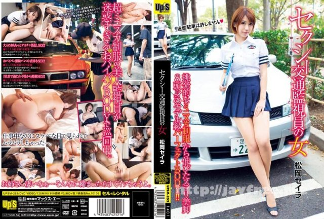 [UPSM-268] 猥褻人妻MODELS 藤咲愛 - image UPSM-252 on https://javfree.me