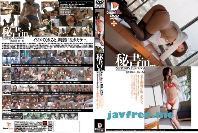 [HD][VDD-069] 女教師in… [脅迫スイートルーム] Teacher Yuna(25) - image VDD-001 on https://javfree.me