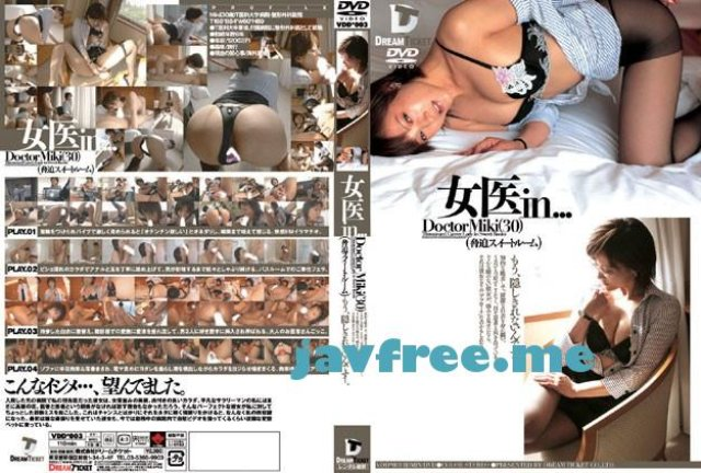 [VDD-004] スチュワーデスin… [脅迫スイートルーム] Cabin Attendant Emi(30) - image VDD-003 on https://javfree.me