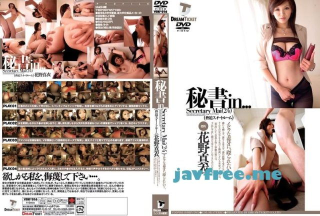 [HD][VDD-069] 女教師in… [脅迫スイートルーム] Teacher Yuna(25) - image VDD-016 on https://javfree.me