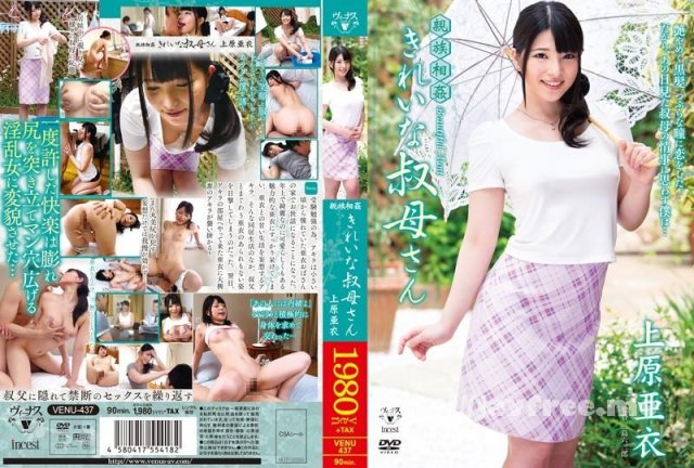 [HND-255] 引退告白 上原亜衣 - image VENU-437 on https://javfree.me