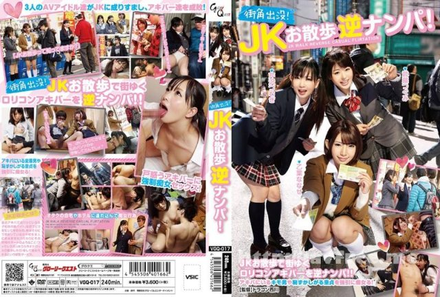 [VGD-134] 小悪魔ビッチ? SWEET DEVIL 武藤つぐみ - image VGQ-017 on https://javfree.me