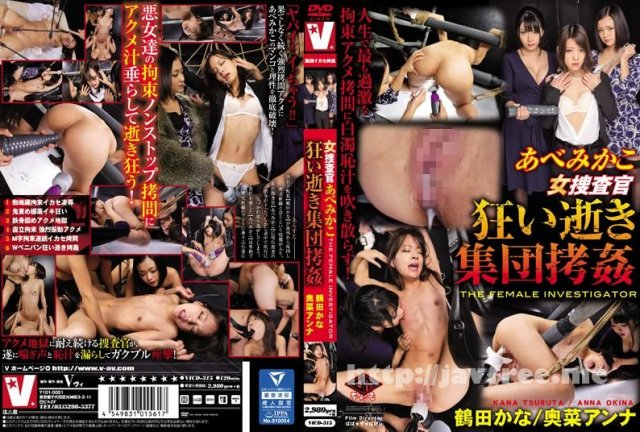 [WDI-034] ドリシャッ!! 鶴田かな - image VICD-315 on https://javfree.me