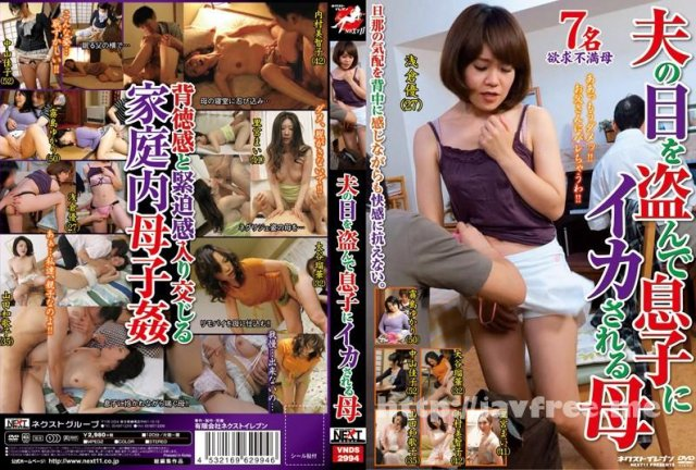 [VNDS-2994] 夫の目を盗んで息子にイカされる母 - image VNDS-2994 on https://javfree.me