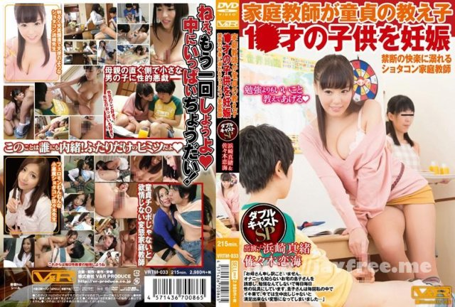 [MSTT-001] 狙われた若妻 春原未来 - image VRTM-033 on https://javfree.me