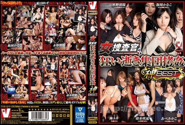 [HD][DVAJ-382] マゾメス奴隷調教BEST15人5時間 - image VVVD-157 on https://javfree.me