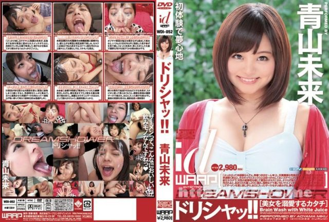 [HD][WDI-067] ドリシャッ!! 春菜はな - image WDI-052 on https://javfree.me