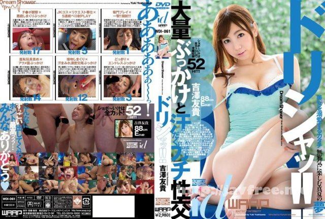 [15ID-066] ヌルヌル巨乳ローションMAX - image WDI-061 on https://javfree.me