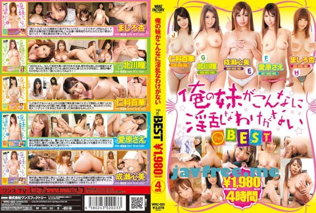 [SMA-560] ノーパン High School 仁科百華 - image WRC023 on https://javfree.me