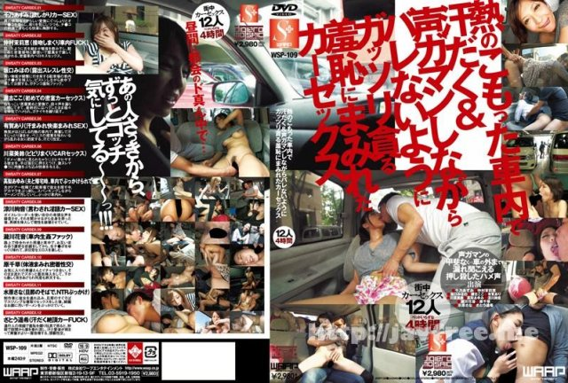 [HD][RCTD-236] 素人ベロンベロンDK選手権 - image WSP-109 on https://javfree.me