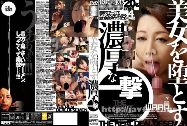 [DDB-234] 淫語痴女 桜井あゆ - image WSP-119 on https://javfree.me