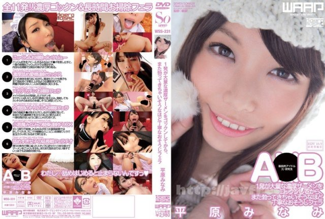 [HD][SRG-029] Street Snap 29 - image WSS-231 on https://javfree.me