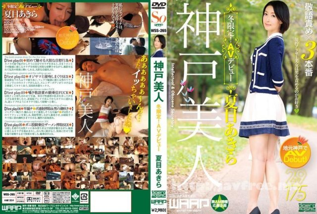 [HD][SHKD-765] 完全屈服暴姦3 夏目あきら - image WSS-265 on https://javfree.me
