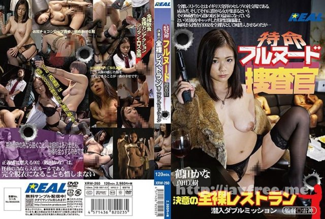 [WDI-034] ドリシャッ!! 鶴田かな - image XRW-260 on https://javfree.me