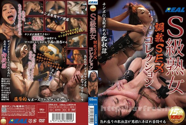[XRW-315] S級熟女 調教SEXコレクション - image XRW-315 on https://javfree.me