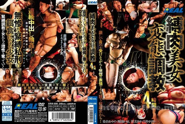 [DDT-630] 責縛 五人のM女 - image XRW-698 on https://javfree.me