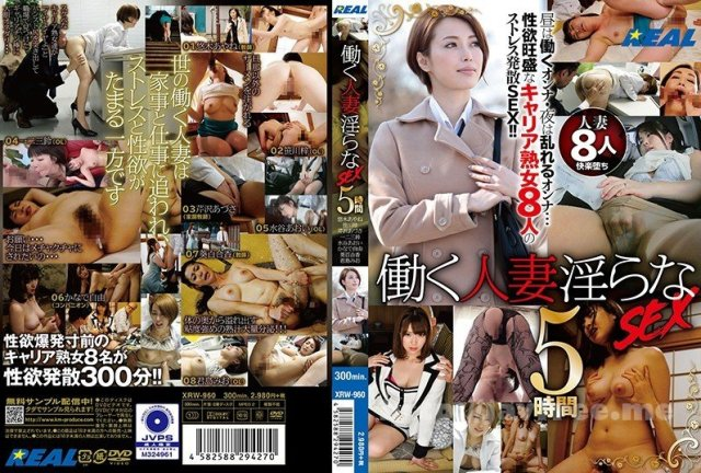 [HD][XRW-960] 働く人妻 淫らなSEX 5時間 - image XRW-960 on https://javfree.me