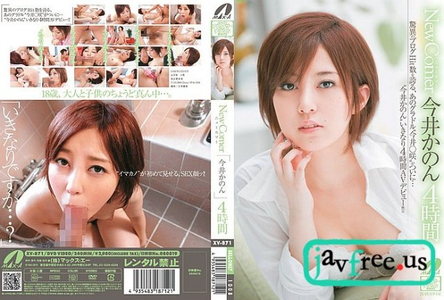 [XV-660] New Comer : The first movie of Ria Sakurai - image XV-871 on https://javfree.me