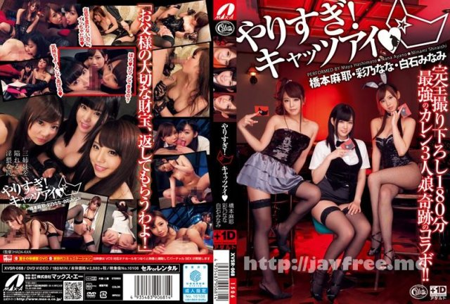 [XVSR-075] GAL☆STAR ギャル☆スター まやぽよ 橋本麻耶 - image XVSR-068 on https://javfree.me