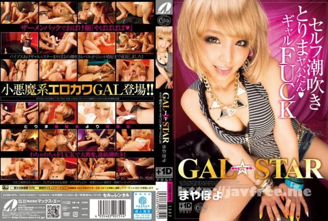 [XVSR-075] GAL☆STAR ギャル☆スター まやぽよ 橋本麻耶 - image XVSR-075 on https://javfree.me