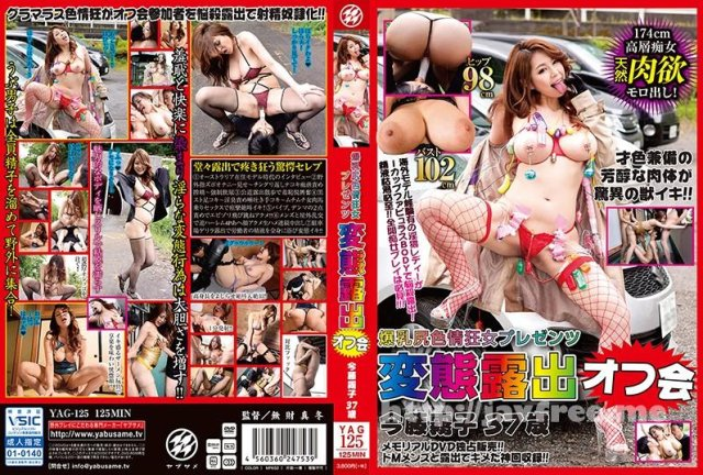 [HD][KAKU-120] しおん - image YAG-125 on https://javfree.me