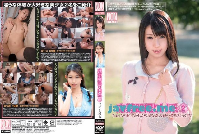 [YAL-005] 応募即撮りH系 5 - image YAL-002 on https://javfree.me