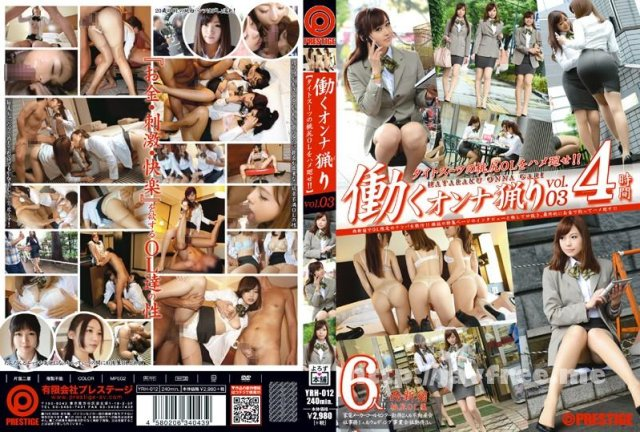 [YRH-040] 働くオンナ猟り vol.09 - image YRH-012 on https://javfree.me
